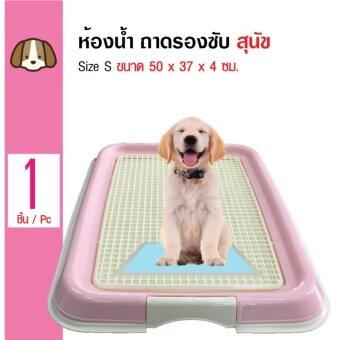 ลดราคา Dog Toilet ถาดฝึกฉี่ ถาดรองซับ ห้องน้ำสุนัข สำหรับสุนัขพันธุ์เล็กSize S ขนาด 50x37x4 ซม. (สีชมพู)