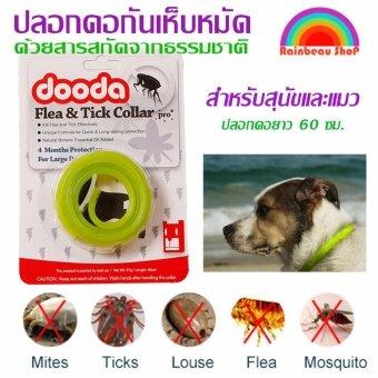 ปลอกคอกันเห็บ หมัด Dooda Flea  Tick Collar Pro ป้องกันกำจัดเห็บหมัด ยุง และแมลงที่มากวนสัตว์เลิ้ยงแสนรัก ด้วยสารสกัดจากธรรมชาติ เหมาะสำหรับหมา แมว สุนัข ไม่เป็นอันตรายต่อสัตว์เลิ้ยง ใช้งานได้ 4 เดือน (สีเขียว)
