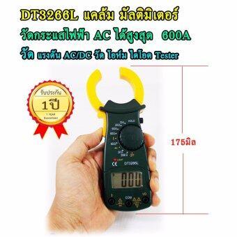 ดิจิตอล แคล้มมิเตอร์ มัลติมิเตอร์ DT3266L Clamp Meter AC แอมป์AC/DC โวลท์ มิเตอร์ โอห์ม LED ไดโอด Tester