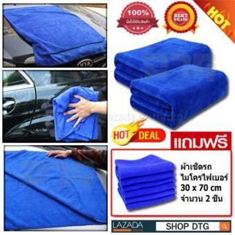 ซื้อ DTG ผ้าเช็ดรถไมโครไฟเบอร์ 60 x 160 cm จำนวน 2 ผืน (สีน้ำเงิน)แถมฟรี ผ้าเช็ดรถ ขนาด 30x70cm 2 ผืน