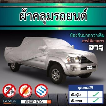 DTG CAR ผ้าคลุมรถ กระบะ และ SUV ทุกรุ่น SILVER สำหรับรถ Toyota / Ford / Isuzu / Chevrolet / Nissan / Mitsubishi / Mazda และรถกระบะ และ SUV ทุกรุ่น 5.50-5.95 เมตร Size YXL (สีเงิน) - จำนวน 1 ชุด