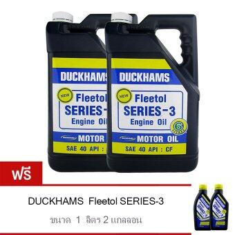 DUCKHAMS น้ำมันเครื่อง FLEETOL SERIES-3 SAE 40 6 ลิตร + 1 ลิตรมูลค่า 490 บาท(2 แกลลอน)
