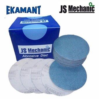 ประกาศขาย EKAMANT กระดาษทรายกลมหลังขูดขน 5 EKABLUE+ P.240/100 แผ่น