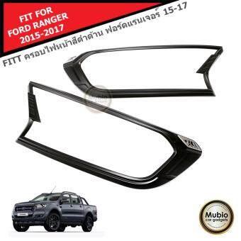 FITT ครอบไฟหน้าสีดำด้าน ฝาครอบไฟหน้าสีดำด้านครอบไฟหน้าสีดำฟอร์ดเรนเจอร์ FX4 รถกระบะฟอร์ด FORD RANGER MK2 T6WILDTRAK 2 ประตู 4 ประตู 2015-2017