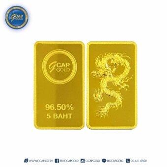 ทองคำแท่งลายมังกร Gcap Gold ทองคำแท้ 96.50% น้ำหนัก 5 บาท