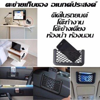 GDtech ตะข่ายจัดระเบียบของ ในรถ ประตูรถ ข้างเกียร์รถ โต๊ะทำงานโต๊ะหัวนอน รุ่นMB2.5 (สีดำ)