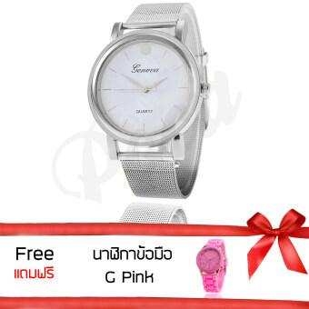 GENEVA Watch นาฬิกาข้อมือแฟชั่นผู้หญิง สวยๆ สายเหล็กสีเหล็กหน้าปัดขาว รุ่น Gen O-Silver แถมฟรี Genevaนาฬิกาข้อมือผู้แฟชั่นหญิง สายยาง รุ่น Geneva GE546 - Pink/Gold