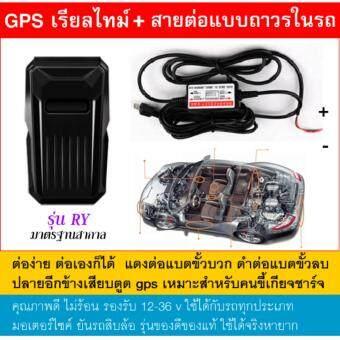 GPS ติดตามรถ RY + สายต่อในรถแบบถาวร สำหรับผู้ไม่สามารถชาร์จได้ GPS TRACKER RY