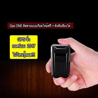 Gps Spy Thai Gps ONE