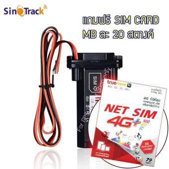 GPS Tracker จีพีเอส แทรคเกอร์ ST-901 แถมฟรี SIM Card สำหรับ GPS Tracker (มีใบอนุญาต กสทช.)