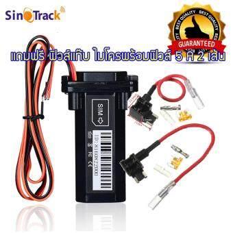 GPS Tracker จีพีเอส แทรคเกอร์ ST-901 SinoTrack ไม่มีรายเดือน รายปี ดูตำแหน่งรถ Online Realtime ฟรีตลอดอายุการใช้งาน ฟรีฟิวส์แทีบแบบไมโคร (มีใบอนุญาต กสทช)