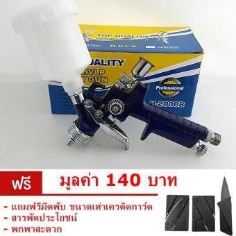 เปรียบเทียบราคา H2000 ปืนกาพ่นสีถ้วยเล็ก 150มล.เข็ม 1มม Mini Gravity Feed Spray GunPaint Sprayer
