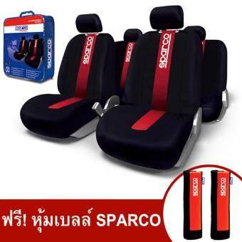 HC Sparco ผ้าหุ้มเบาะ รุ่น SPC1013 - สีดำ/แดง (ชุด 4 ชิ้น) ฟรีSparco หุ้มเบลล์ SPC1203 - สีแดง (2ชิ้น)