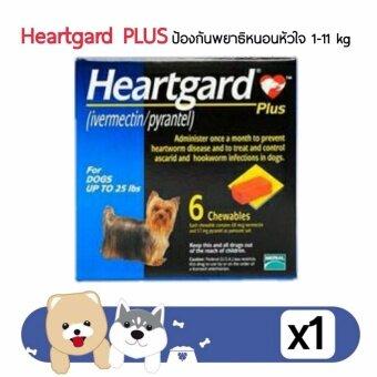 Heartgard PLUS ป้องกันพธาธิหนอนหัวใจ สำหรับสุนัข น้ำหนัก 1-11 kg บรรจุกล่องละ 6 เม็ด