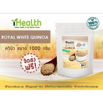 iHealth Royal White Quinoa ควินัว 1000g