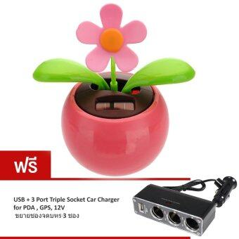 Harga BEST Car Ornaments Dancing Solar Flower Decorations ตกแต่งรถ (Pink) ฟรี Triple Socket ขยายช่องจุดบุหรี่ 3 ช่อง Cigaretta Lighter + 1 USB - Black