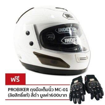 INDEX หมวกกันน๊อคเต็มใบ รุ่น 811 i-shield หน้ากาก 2 ชั้น (สีขาว) ฟรี PROBIKER ถุงมือเต็มนิ้ว MC-01 (ลิขสิทธิ์แท้) สีดำ 1 คู่