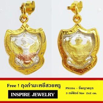 Inspire Jewelryจี้พญาครุฑ งานปราณีต ทำซาติน และ3กษัติรย์ กรอบทองตอกลาย ขนาด 2cm.x2cm.กรอบชุบเศษทองแท้ 100% เหมาะบูชาเองเป็นของขวัญของฝากปีใหม่ฉลองตำแหน่ง วันเกิด ของทีระลึก ของสะสม ฯ