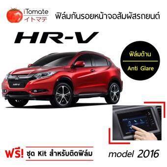 iTomate ฟิล์มกันรอยหน้าจอสัมผัส แบบด้าน Honda HR-V Model 2016