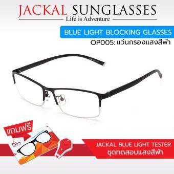 JACKAL แว่นกรองแสงสีฟ้า รุ่น OP005 เฟรมสีดำ