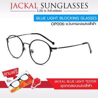 JACKAL แว่นกรองแสงสีฟ้า รุ่น OP006 เฟรมสีดำ
