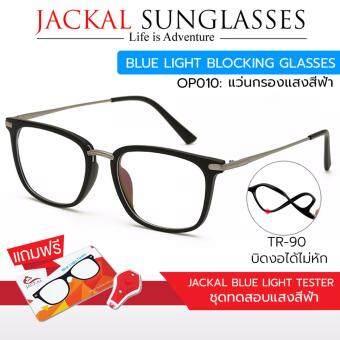 JACKAL แว่นกรองแสงสีฟ้า รุ่น OP010 เฟรมสีดำ ข้อต่อโลหะสีเงิน วัสดุกรอบเป็น TR90