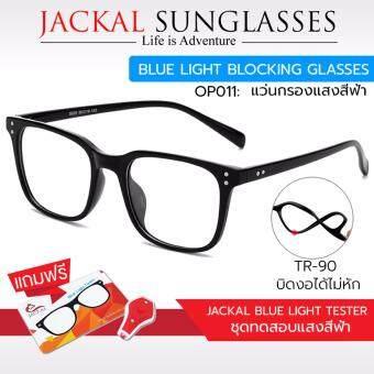 JACKAL แว่นกรองแสงสีฟ้า รุ่น OP011 เฟรมสีดำวัสดุ TR90 ข้อต่อโลหะ