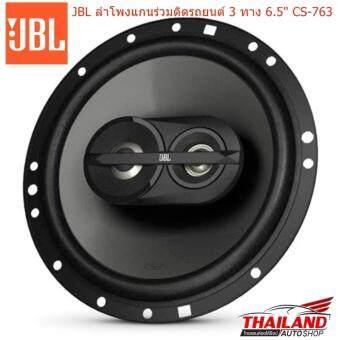 JBL ลำโพงแกนร่วมติดรถยนต์ 3 ทาง 6.5″ CS-763