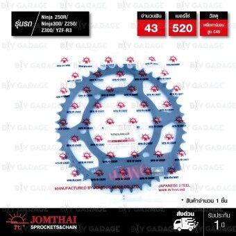 Jomthai สเตอร์หลัง แต่งสีดำ 43 ฟัน ใช้สำหรับมอเตอร์ไซค์ Kawasaki Ninja250 Ninja300 Z250 Z300 Yamaha YZF-R3 MT-03 [ JTR486 ]