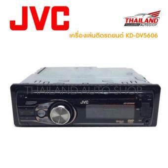 JVC  THAILAND เครื่องเล่นติดรถยนต์ KD-DV5606