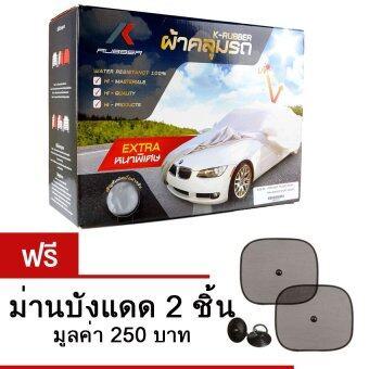 K-RUBBER ผ้าคลุมรถ สำหรับรถกระบะCAB, 4D Size BXL (ฟรีม่านบังแดด 2ชิ้น)