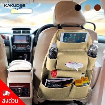 KAKUDOS ที่ใส่ของหลังเบาะรถยนต์ กระเป๋าหลังเบาะรถ กระเป๋าใส่ของอเนกประสงค์ กระเป๋าในรถยนต์ Car Seat Back Pocket (Beige/สีเบจ)