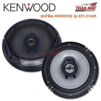 Kenwood Thailand Kenwood ลำโพงติดรถยนต์ KFC-E1665
