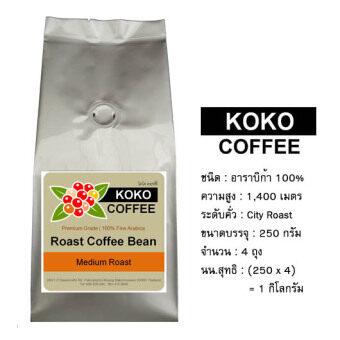 KOKO Coffee เมล็ดกาแฟคั่ว อาราบิก้า 100% คั่วกลาง 250 กรัม x 4 ถุง(1 กิโลกรัม)