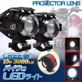 ไฟตัดหมอก ไฟสปอร์ตไลท์ LED มอเตอร์ไซค์ Big bike มีไฟสูง ไฟต่ำและโหมดกระพริบ 2 โคม พร้อมสวิทซ์