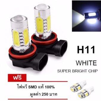 LED หลอดไฟรถยนต์ หลอดไฟตัดหมอก H 11 แสงสีขาว จำนวน 1 คู่ (WHITE)แถมฟรี ไฟหรี่ SMD แท้ 100% มูลค่า 250 บาท