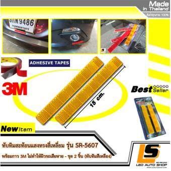 LEOMAX ทับทิมสะท้อนแสงทรงสี่เหลี่ยม ฐาน ABS รุ่น SR-5607 พร้อมกาว3M ไม่ทำให้ผิวรถเสียหาย - ชุด 2 ชิ้น (ทับทิมสีเหลือง)