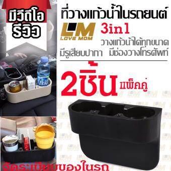 LM ที่วางแก้วน้ำในรถยนต์ ที่วางแก้ว ที่วางโทรศัพท์ในรถยนต์ รุ่นDC-1 สีดำ เก็บสัมภาระ แก้ว โทรศัพท์ ขวดนม กุญแจ เหรียน แพ็คคู๋ 2ชิ้น
