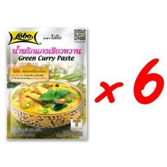 LOBO โลโบ น้ำพริกแกงเขียวหวาน ขนาด 50 กรัม (แพ็ค 6 ซอง)