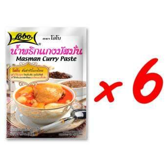 LOBO โลโบ น้ำพริกแกงมัสมั่น ขนาด 50 กรัม (แพ็ค 6 ซอง)