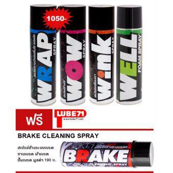 LUBE71 WINK+WRAP+WOW+WELL 600 มล.