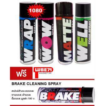 LUBE71 WRAP+MATTE+WOW+WELL 600มล.
