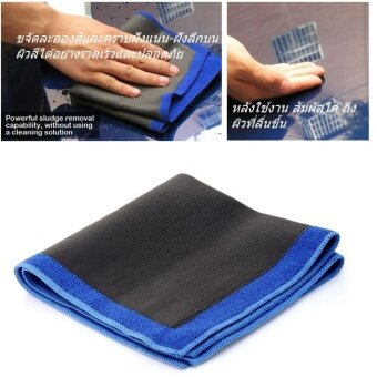 ผ้าดินน้ำมัน Magic (Clay Towel) ขนาด 30x30cm สำหรับขจัดละอองสีและคราบฝังแน่นบนผิวสี
