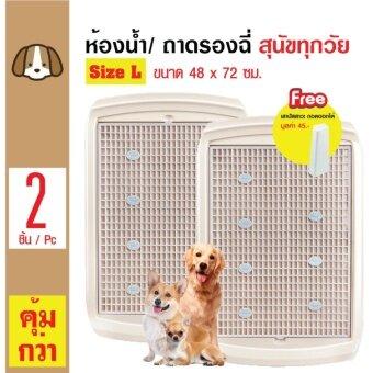 รีวิว Makar ห้องน้ำสุนัข ถาดรองฉี่สุนัข สำหรับสุนัขทุกสายพันธุ์ Size L ขนาด 48x72 ซม. (สีครีม) x 2 ชิ้น