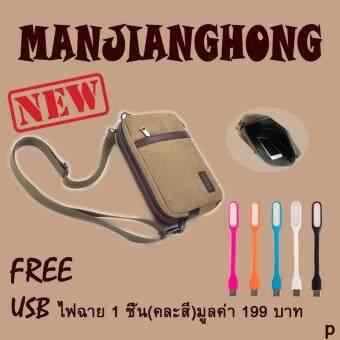 รีวิว MANJIANGHONG กระเป๋าถือ สะพายข้าง เท่ห์ๆ สะดวกพกพาง่าย 1 ใบ ฟรี USB ไฟฉาย 1 ชิ้น มูลค่า 129 บาท