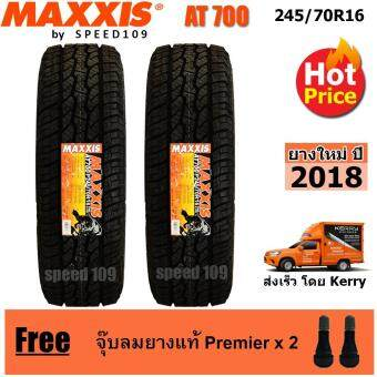 Maxxis ยางรถยนต์ รุ่น AT-700 ขนาด 245/70R16 - 2 เส้น (ปี 2018)