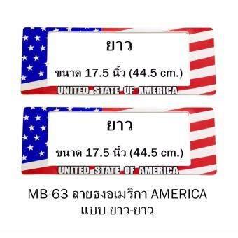 กรอบป้ายทะเบียนรถยนต์ กันน้ำ MB-63 ลายธงอเมริกา AMERICA Flag 1 คู่ ยาว-ยาว ขนาด 44.5x16 cm. พอดีป้ายทะเบียน มีน็อตในกล่อง ระบบคลิปล็อค 8 จุด มีแผ่นหน้าอะคลิลิคปิดหน้าป้าย กันน้ำ