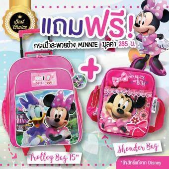 Minnie Mouse กระเป๋าเป้เด็กมีล้อลาก ฟรี! กระเป๋าสะพายไหล่ ลิขสิทธิ์แท้จาก Disney รุ่น62150-61887