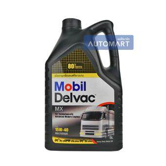 MOBIL น้ำมันเครื่อง DELVAC MX SAE 15W-40 6ลิตร