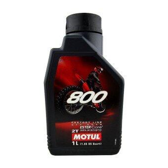 MOTUL น้ำมันเครื่องมอเตอร์ไซค์ 2T 800 OFF ROADSYNTHETIC 100% 1 ลิตร